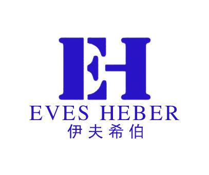 伊夫希伯-EHEVESHEBER