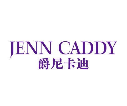 爵尼卡迪-JENNCADDY