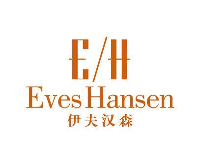 伊夫汉森-EVESHANSENEH