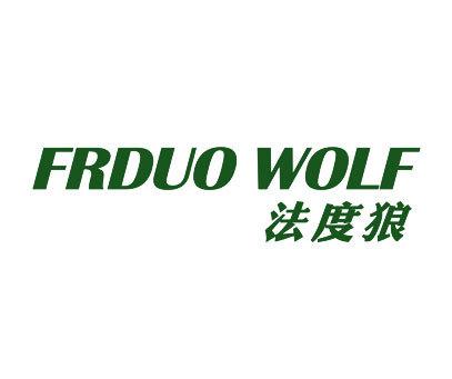 法度狼-FRDUOWOLF