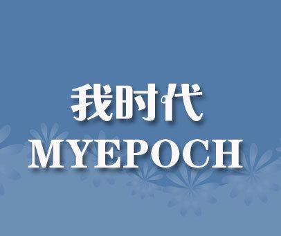 我时代-MYEPOCH