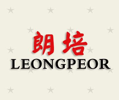 朗培-LEONGPEOR