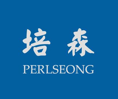 培森-PERLSEONG