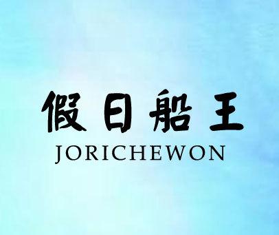 假日船王-JORICHEWON