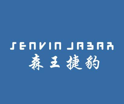 森王捷豹-SENVIN JABAR