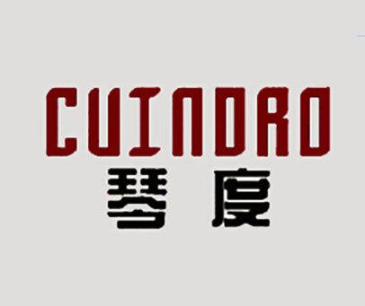 琴度-CUINDRO