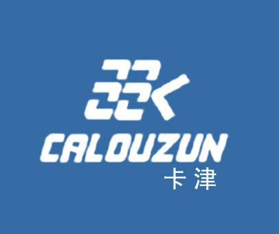 卡津-CALOUZUN