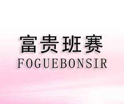 富贵班赛-FOGUEBONSIR