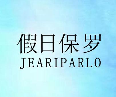 假日保罗-JEARIPARLO