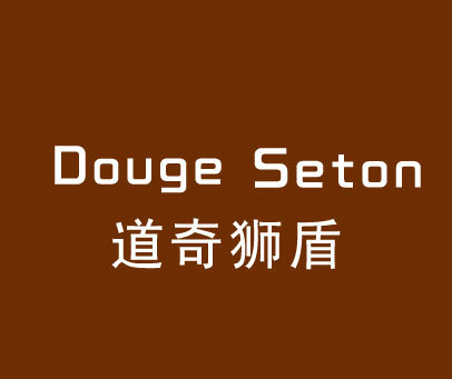 道奇狮盾-DOUGE SETON