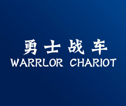 勇士战车-WARRLOR CHARIOT