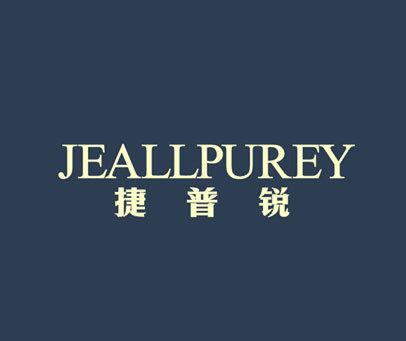 捷普锐-JEALLPUREY