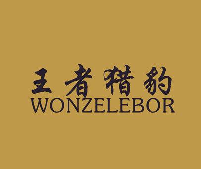 王者猎豹-WONZELEBOR