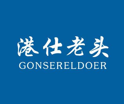 港仕老头-GONSERELDOER