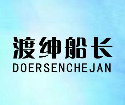 渡绅船长-DOERSENCHEJAN
