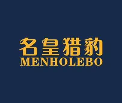 名皇猎豹-MENHOLEBO