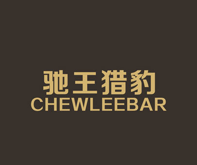 驰王猎豹-CHEWLEEBAR