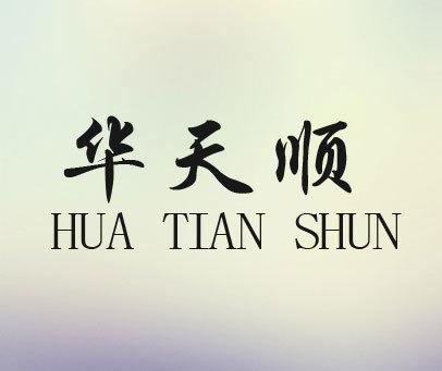 华天顺-HUA TIAN SHUN