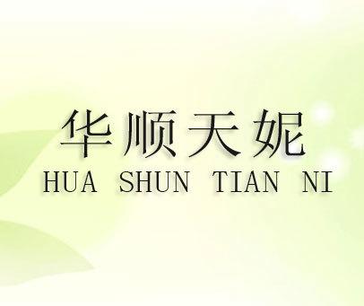 华顺天妮-HUA SHUN TIAN NI