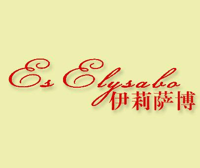 伊莉萨博-ES ELYSABO