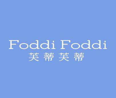 芙蒂芙蒂-FODDI FODDI