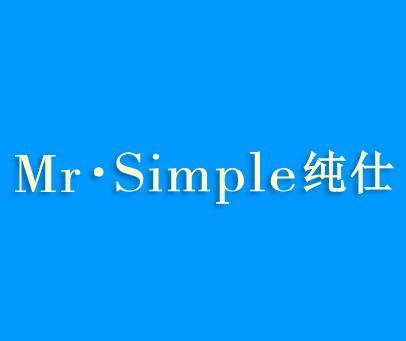 纯仕-MR·SIMPLE