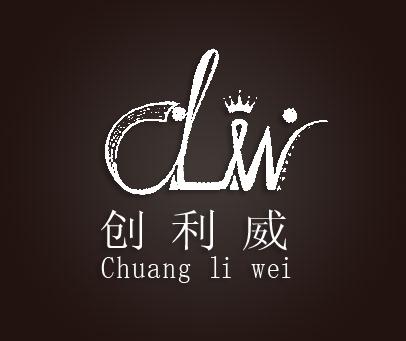 创利威-CLW