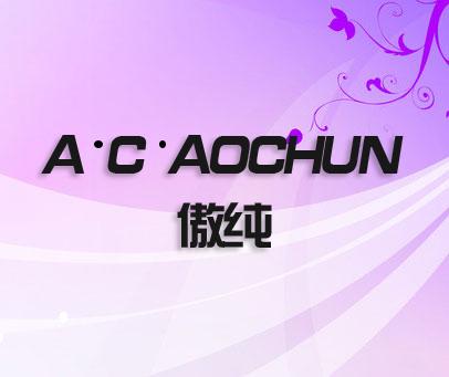 傲纯-A-C-AOCHUN