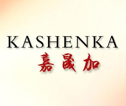 嘉晟加-KASHENKA