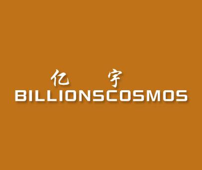 亿宇-BILLIONSCOSMOS