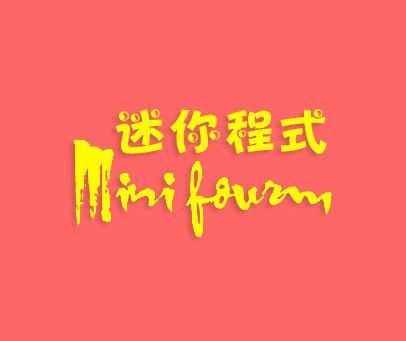迷你程式-MINI FOURM
