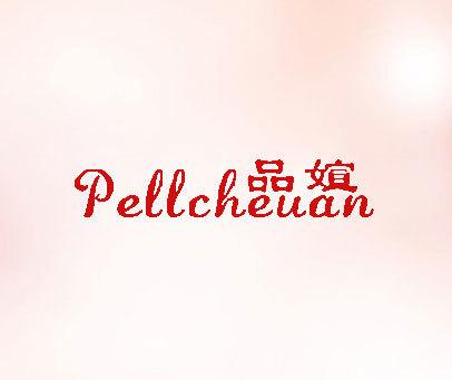 品媗-PELLCHEUAN