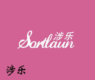 涉乐-SORTLAUN