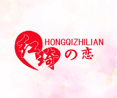 红琦恋-HONGQIZHILIAN