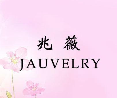 兆薇-JAUVELRY