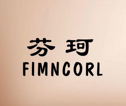 芬珂-FIMNCORL