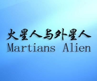 火星人与外星人-MARTIANS ALIEN