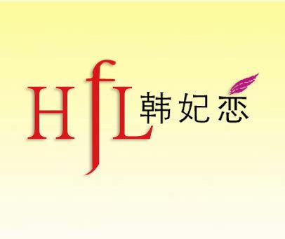 韩妃恋-HFL