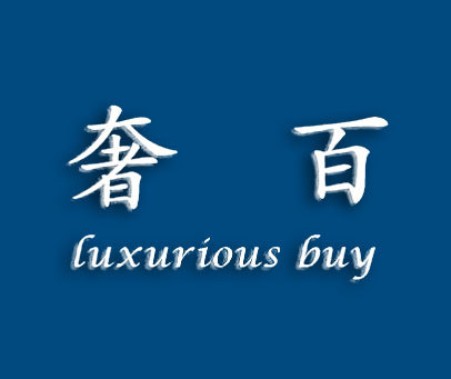 奢百-LUXURIOUS BUY