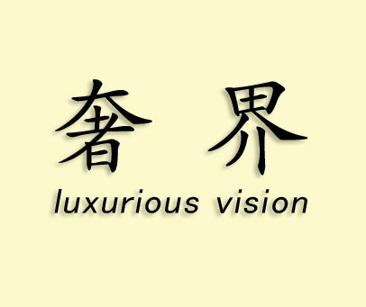 奢界-LUXURIOUS VISION