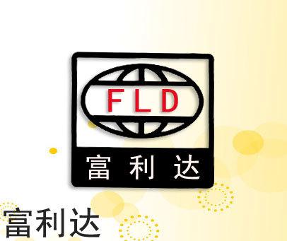 富利达-FLD