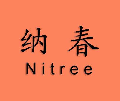 纳春-NITREE