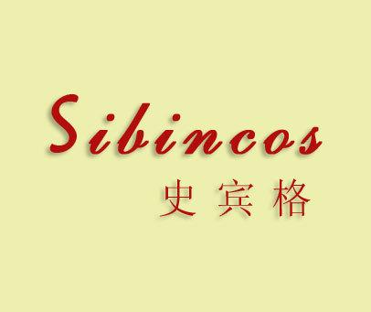 史宾格-SIBINCOS