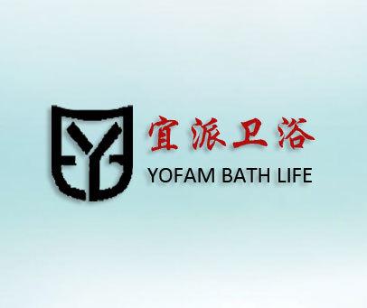 宜派卫浴-YOFAM BATH LIFE Y