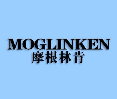 摩根林肯-MOGLINKEN