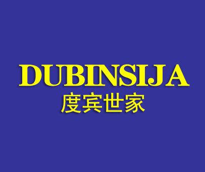 度宾世家-DUBINSIJA