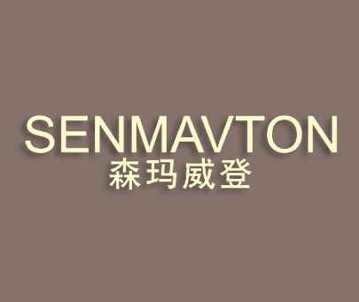 森玛威登-SENMAVTON