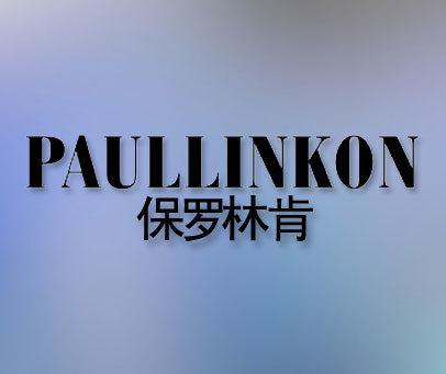 保罗林肯-PAULLINKON