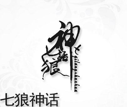 七狼神话-QI LANG SHEN HUA