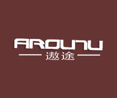 遨途-AROUTU